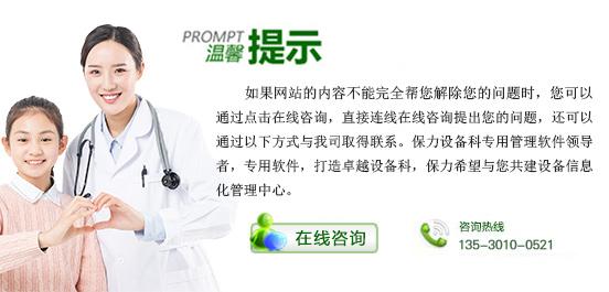 医疗设备管理_供应商及合同管理