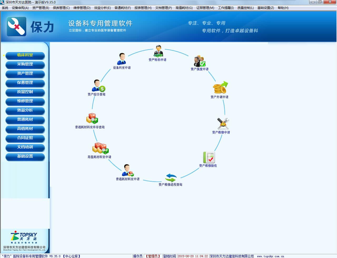 保力医院设备科管理软件
